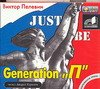 Generation P (audio CD)