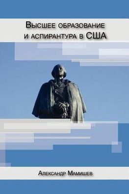 Graduate Education in the United States (Russian Edition)